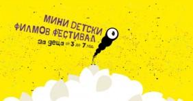 МИНИ ДЕТСКИ ФИЛМОВ ФЕСТИВАЛ