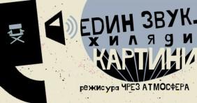ИНТЕРАКТИВЕН МАЙСТОРСКИ КЛАС С РАЛИЦА ПЕТРОВА