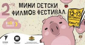 2. МИНИ ДЕТСКИ ФИЛМОВ ФЕСТИВАЛ